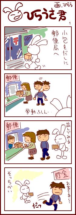 ひらうさ君01
