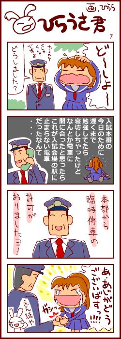ひらうさ君05