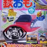雑誌「鉄おも!」96号にマンガを描きました。