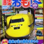 雑誌「鉄おも!」99号にマンガを描きました