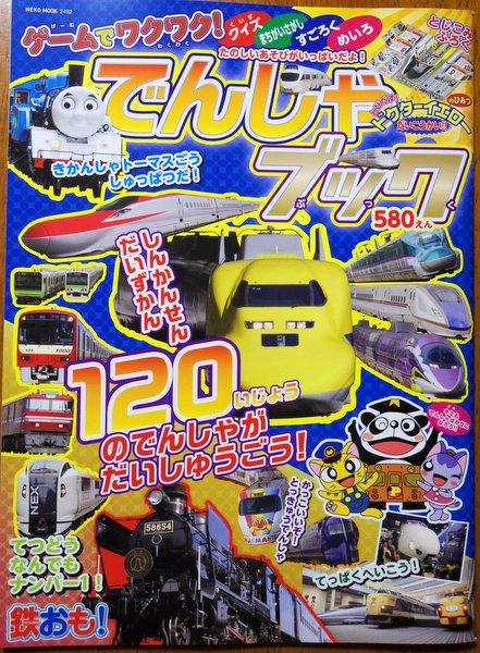 tetsu_gamebook1