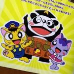 書籍「ゲームでワクワク!でんしゃブック」の新キャラクターイラストを手がけました