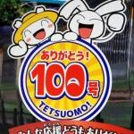 雑誌「鉄おも!」100号にマンガ&記念ロゴを描きました