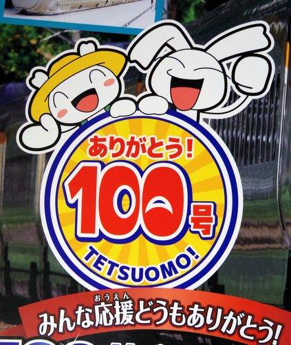 100号記念ロゴ