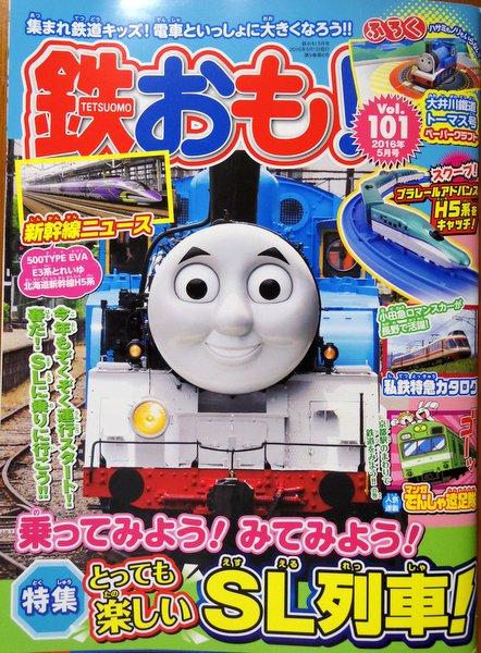 鉄おも!Vol.101