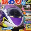 雑誌「鉄おも!」103号にマンガを描きました