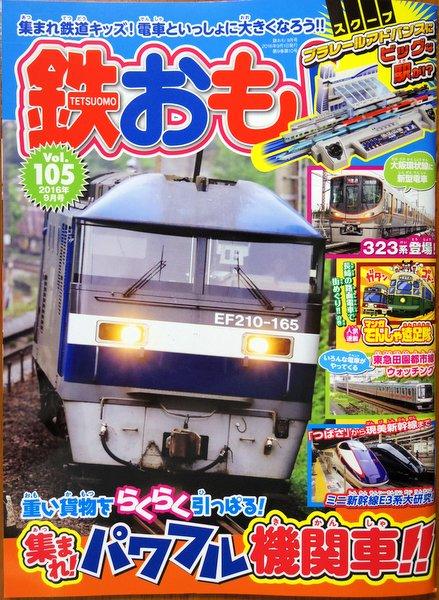 tetsuomo105